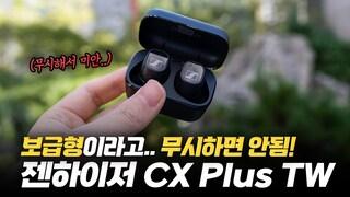 이 음질이.. 10만원대? 보급형 대장급 노캔이어폰 | 젠하이저 CX Plus TW