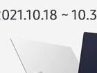 [가을맞이 네이버페이 최대 16% 적립!] 네이버 갤럭시북 브랜드위크 기획전 진행