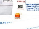 식약처 공식인증 코로나 자가진단 키트 (3,900원)