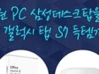 삼성 갤럭시탭 S7을 잡아라!