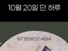 [76만원대/11번가] 삼성 갤럭시북 NT750XDZ-A51A, 브랜드딜 하루 특가 진행