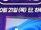 10월 21일(목) 하루특가![롯데온]온세상 쇼핑축제 노트북플러스2 특가!