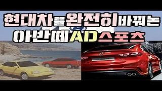 현대차를 완전히 바꿔 놓은 아반떼 AD 스포츠