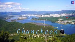 vlog l 춘천 여행  의암호와 삼악산, 춘천 시내가 한눈에?! 춘천 가볼만한곳 새로운 핫플 #춘천삼악산케이블카