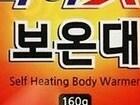 핫팩/겨울준비 마이핫 보온대 160g 10개 5,350원