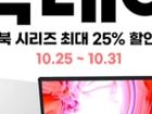 [10월 25일부터 SSG닷컴! 단 7일간!] 연중 최대 할인 행사!! SSG닷컴 쓱데이 이벤트 참여!