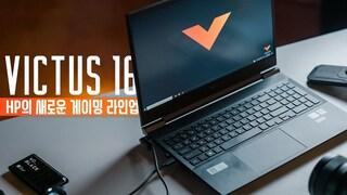 HP VICTUS 16 : 가성비 좋은 노트북? 일단 하나 더 추가하시죠.