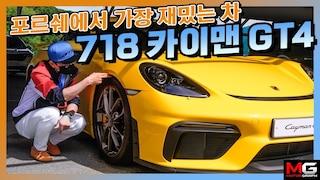 """911을 능가하는 운전재미! 포르쉐 718 카이맨 GT4 살펴보기...""""미드십, 자연흡기 엔진을 가진 드라이빙 머신!"""""""