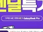 [하루특가] 엔씨디지텍, 삼성노트북 갤럭시북 프로 인터파크 쎈딜 하루 특가 행사 진행
