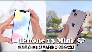 아이폰13 미니의 모든것 | 실사용 후기 단종 시키는 이유 써보니 알겠다 (카메라/색감/스피커/그립감/등등) vs 아이폰13 프로
