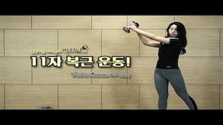 홈트레이닝5 운동하는 아나운서 박지나의 11자 복근 운동!