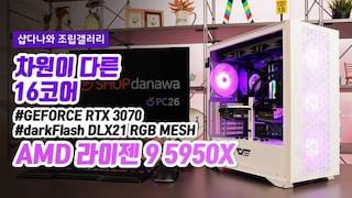 차원이 다른 16코어 - AMD 라이젠 9 5950X