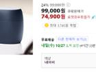 [쿠팡] 자브라 Elite 3 블루투스 이어폰 (74,900/무배)