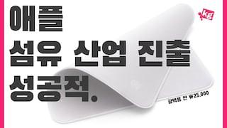 애플 섬유 산업 진출 성공적. 25,000원짜리 광택용 천 개봉기 [4K]