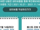 [오늘 하루/84만원대] 삼성 갤럭시북 NT750XDZ-A51A 인터파크 쎈딜 특가진행