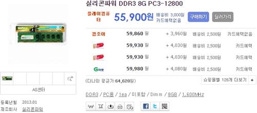 GTA5_RAM2.jpg