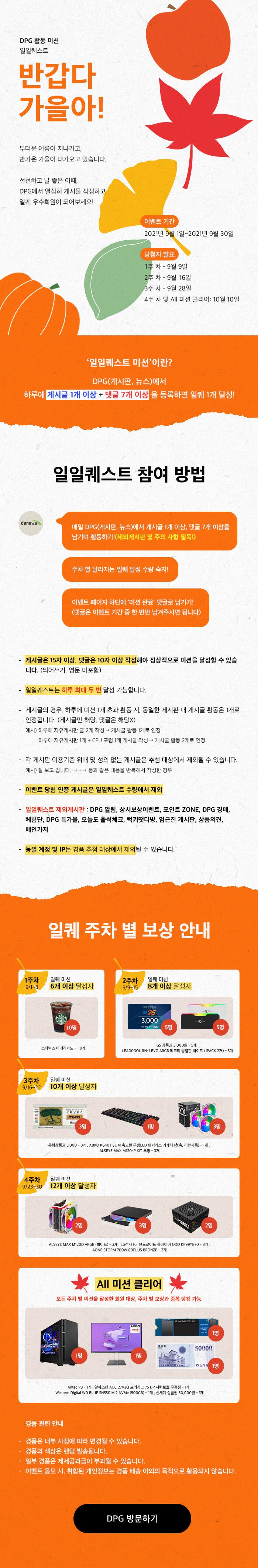 DPG 활동 미션 일일퀘스트 반갑다 가을아!