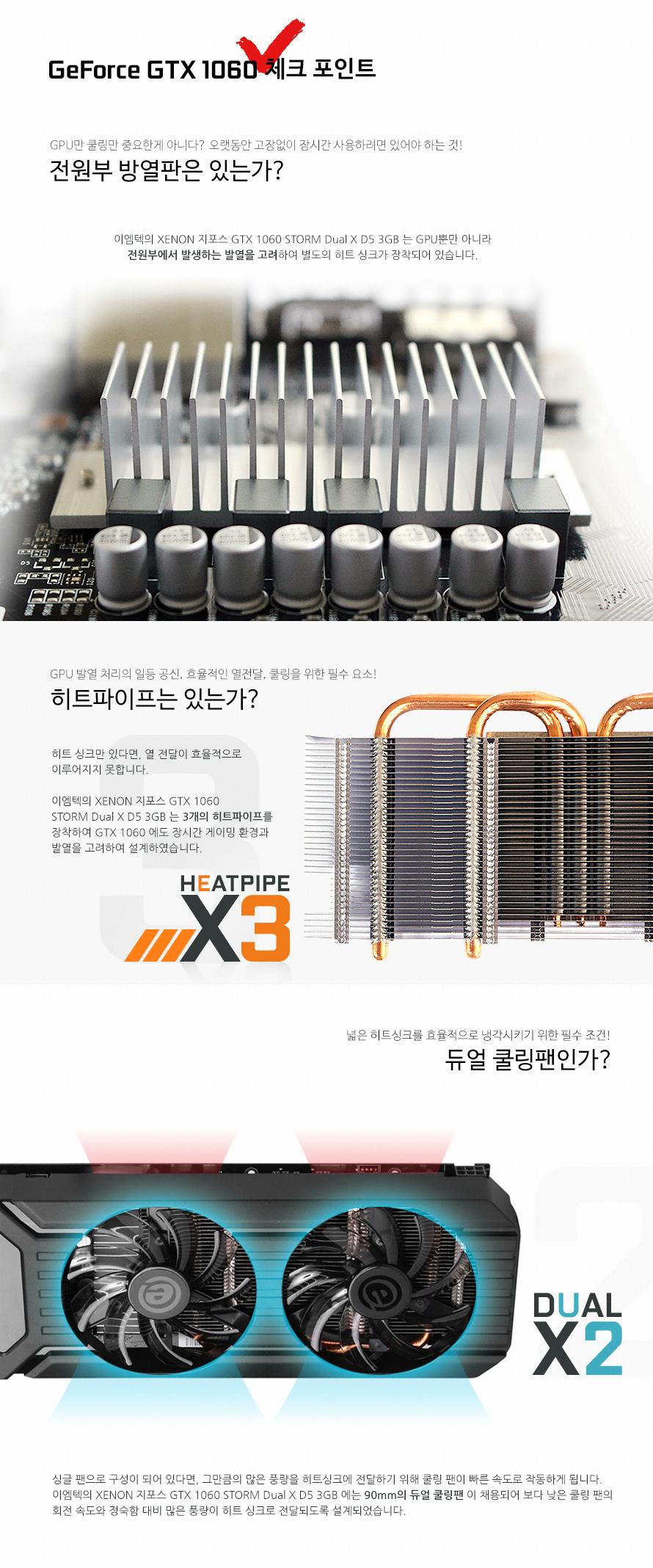 GTX1060_CheckPoint_02.jpg