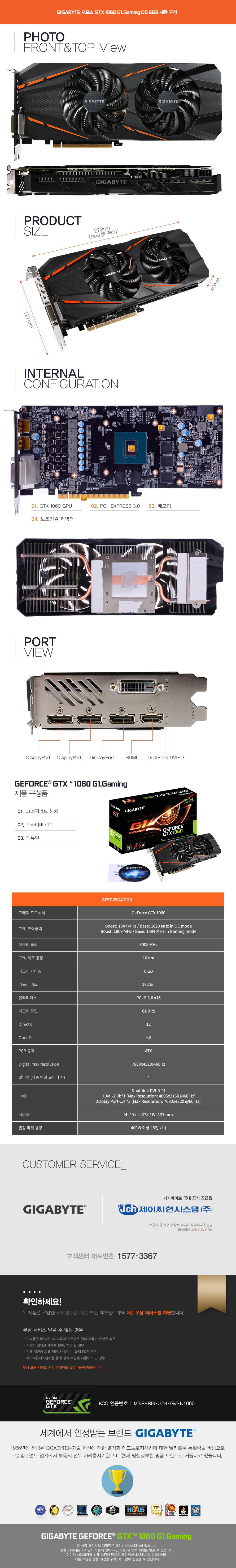 GTX 1060 G1.Gaming D5 6GB, 기가바이트, GIGABYTE, 제이씨현시스템
