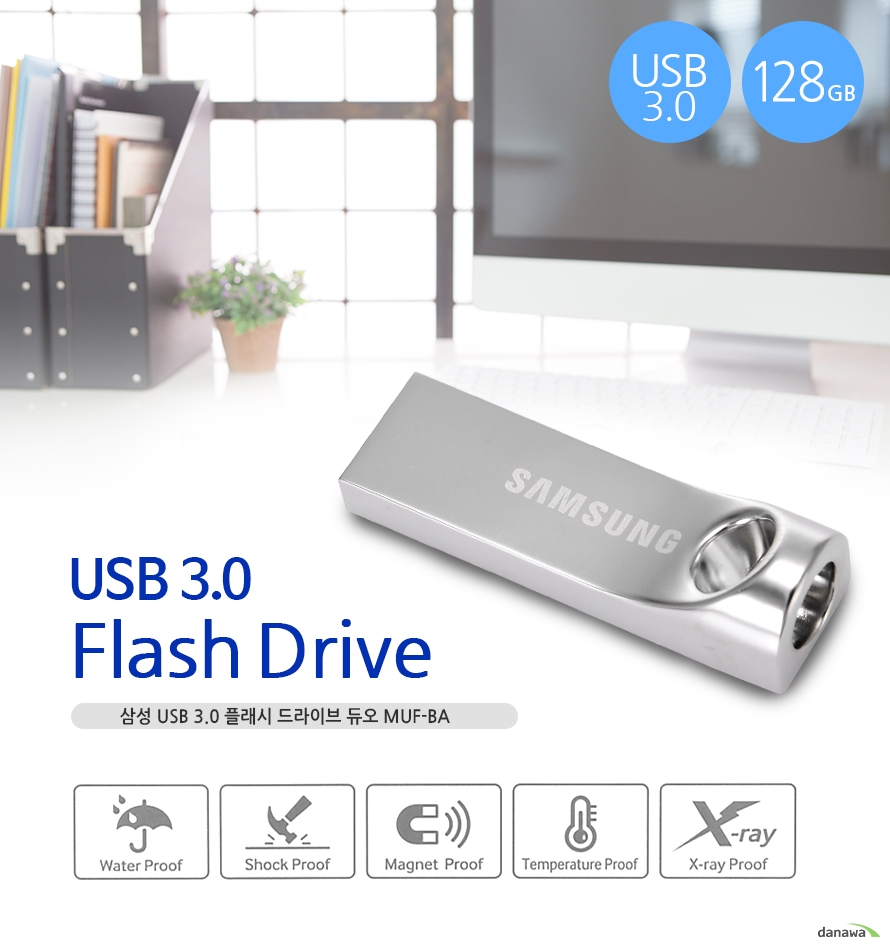 USB 3.0 128GB    USB 3.0    Flash Drive    삼성 usb 3.0 플래시 드라이브 듀오 MUF-BA     Water Proof Shock Proof Magnet Proof Temperature Proof X-ray Proof