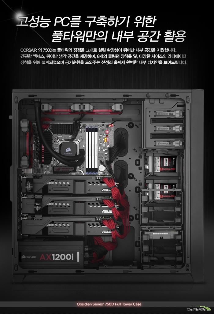 고성능 PC를 구축하기 위한 풀타워 다운 내부 공간 활용의 CORSAIR OBEDIAN 750D