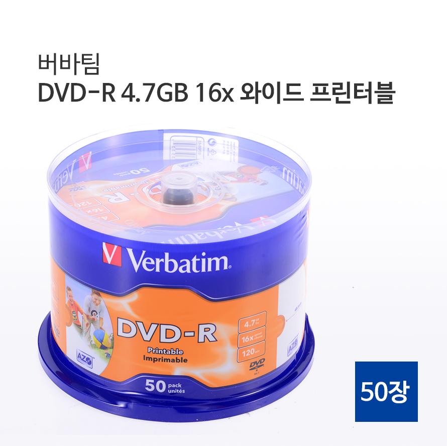 버바팀 DVD-R 4.7GB 16x 케익 50장 와이드 프린터블