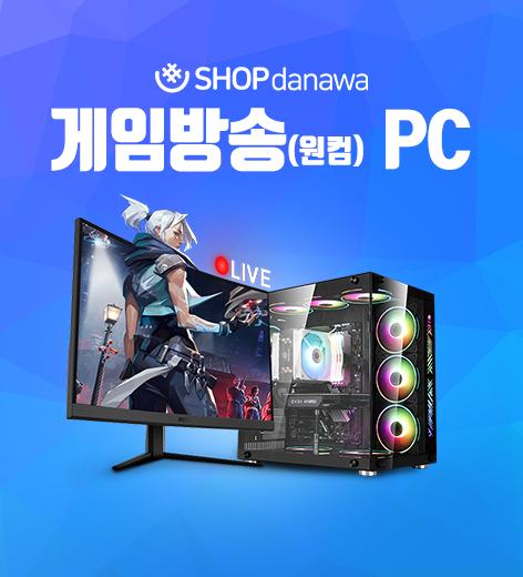 게임 방송(원컴) PC
