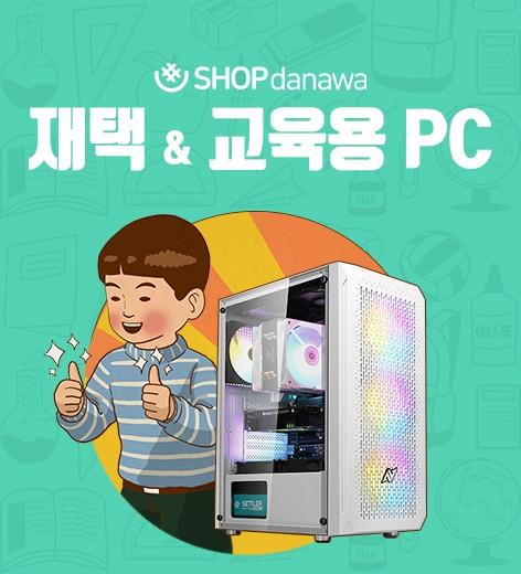온라인 수업 & 재택근무 PC